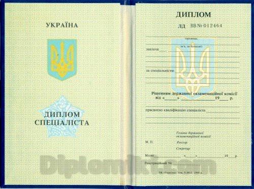 Диплом специалиста Диплом специалиста 1993 1999