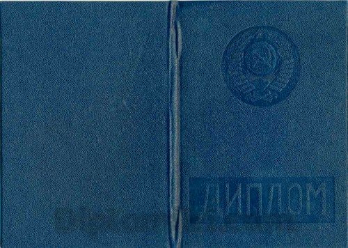 Диплом СССР Диплом СССР до 1993